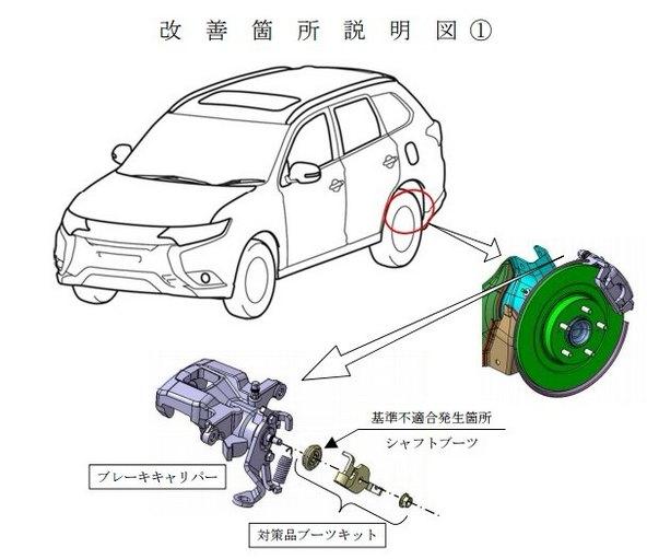 三菱 駐車ブレーキ リコール