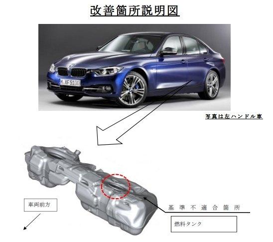 BMW3シリーズ 燃料漏れ リコール