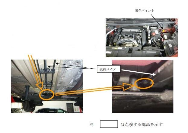 プジョー シトロエン 燃料漏れ リコール